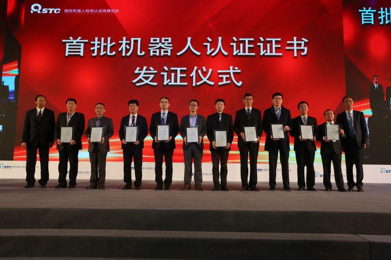 """""""中国机器人认证(CR)""""标志及首批认证..."""